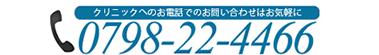 0798-22-4466