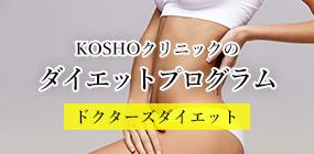 KOSHOクリニックのダイエットプログラム ドクターズダイエット