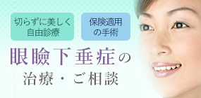 眼瞼下垂症の治療・ご相談