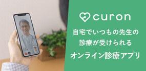 curon 自宅でいつもの先生の診療が受けられるオンライン診療アプリ