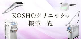 KOSHOクリニックの機械一覧