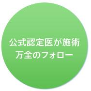 神戸エリア初導入クリニック