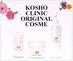 KOSHO ORIGINAL COSME オリジナルコスメ