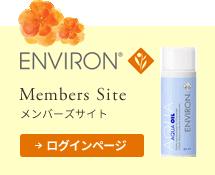 ENVIRO商品購入