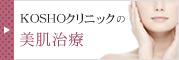 KOSHOクリニックの美肌治療