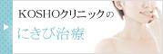 KOSHOクリニックのにきび治療