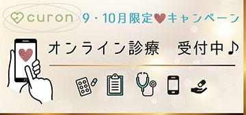 オンライン診療システム curon(クロン)