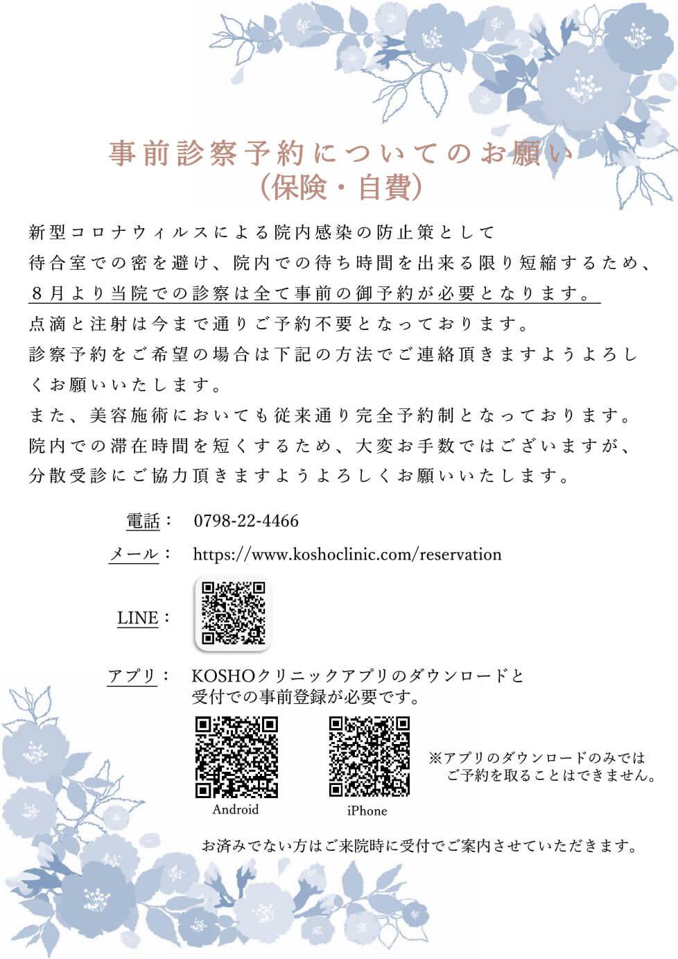 日本美容外科医師会認定医療機関
