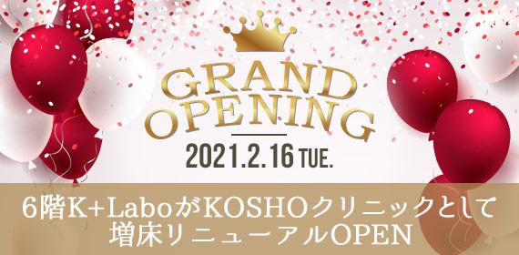 6階K+LaboがKOSHOクリニックとして増床リニューアルOPEN