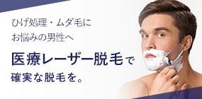 ひげ処理・ムダ毛にお悩みの男性へ 医療レーザー脱毛で確実な脱毛を。