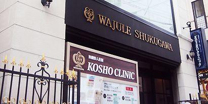 KOSHOクリニック