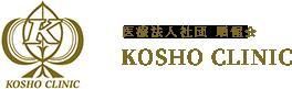 KOSHOクリニック(コウショウクリニック)公式サイト 大阪、神戸、西宮の美容皮膚科・美容整形外科