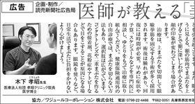 読売新聞に掲載「美・健康ナビ」
