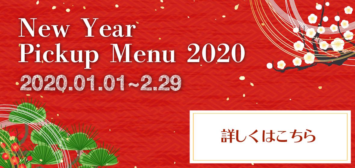 2020新年ピックアップ