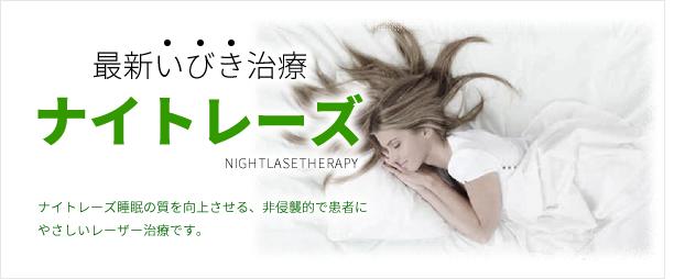nightrase_r1_c2