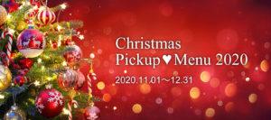 Christmas Pickup♥Menu 2020 2020.11.01~12.31