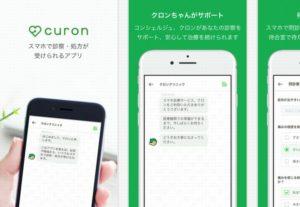 オンライン診療アプリ curon(クロン)