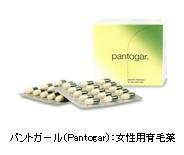 パントガール(Pantogar):女性用育毛薬