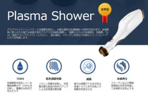 プラズマシャワーの効果