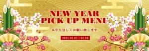 NEW YEAR PICK UP MENU