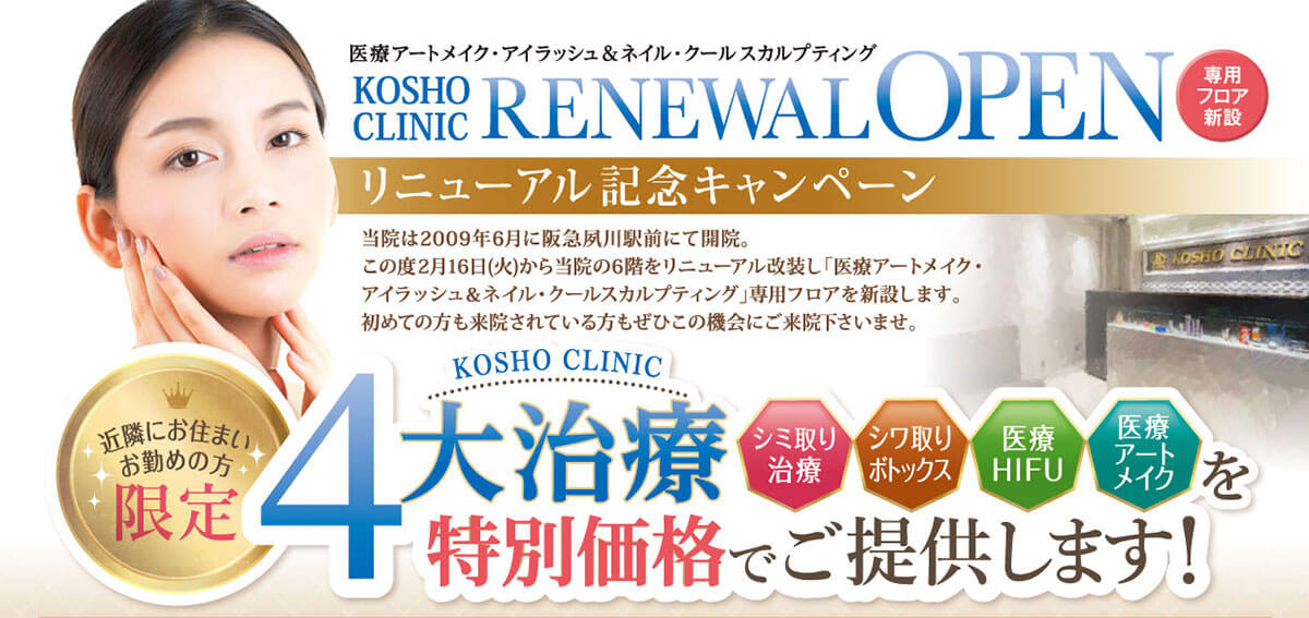 KOSHO CLINIC RENEWAL OPEN CAMPAIGN 2021.2.16.Tue