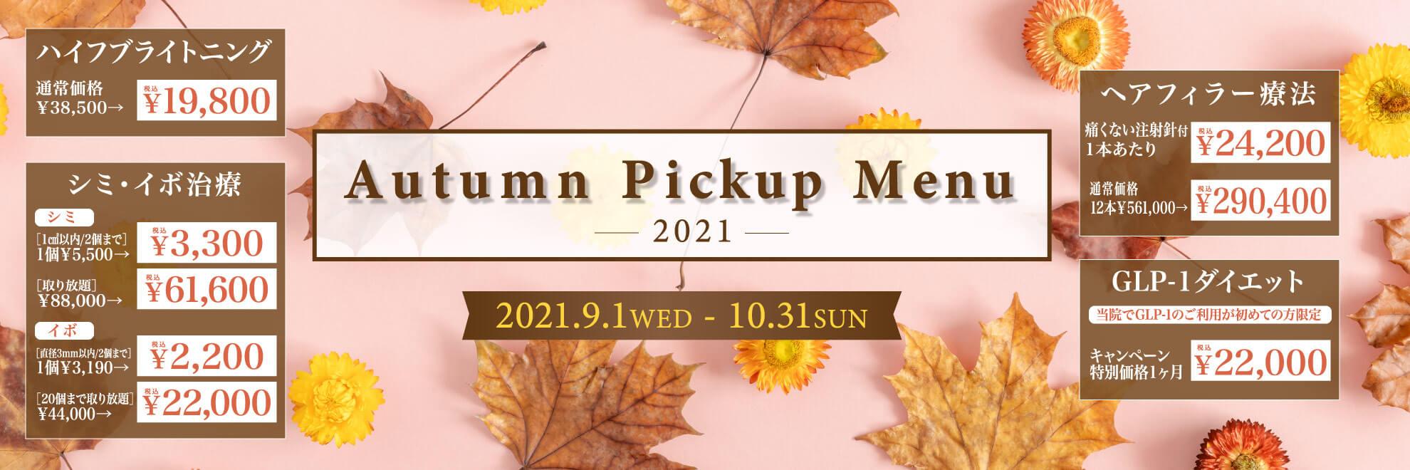 mainimg_Autumn_2021_pc