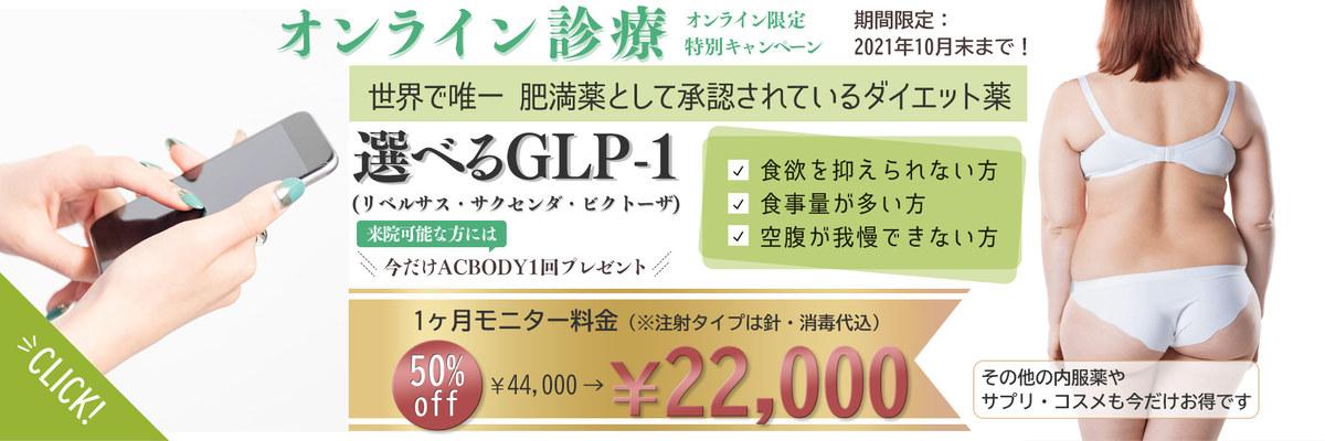 GLP-1